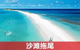 马尔代夫沙滩拖尾