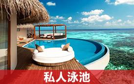 马尔代夫私人泳池